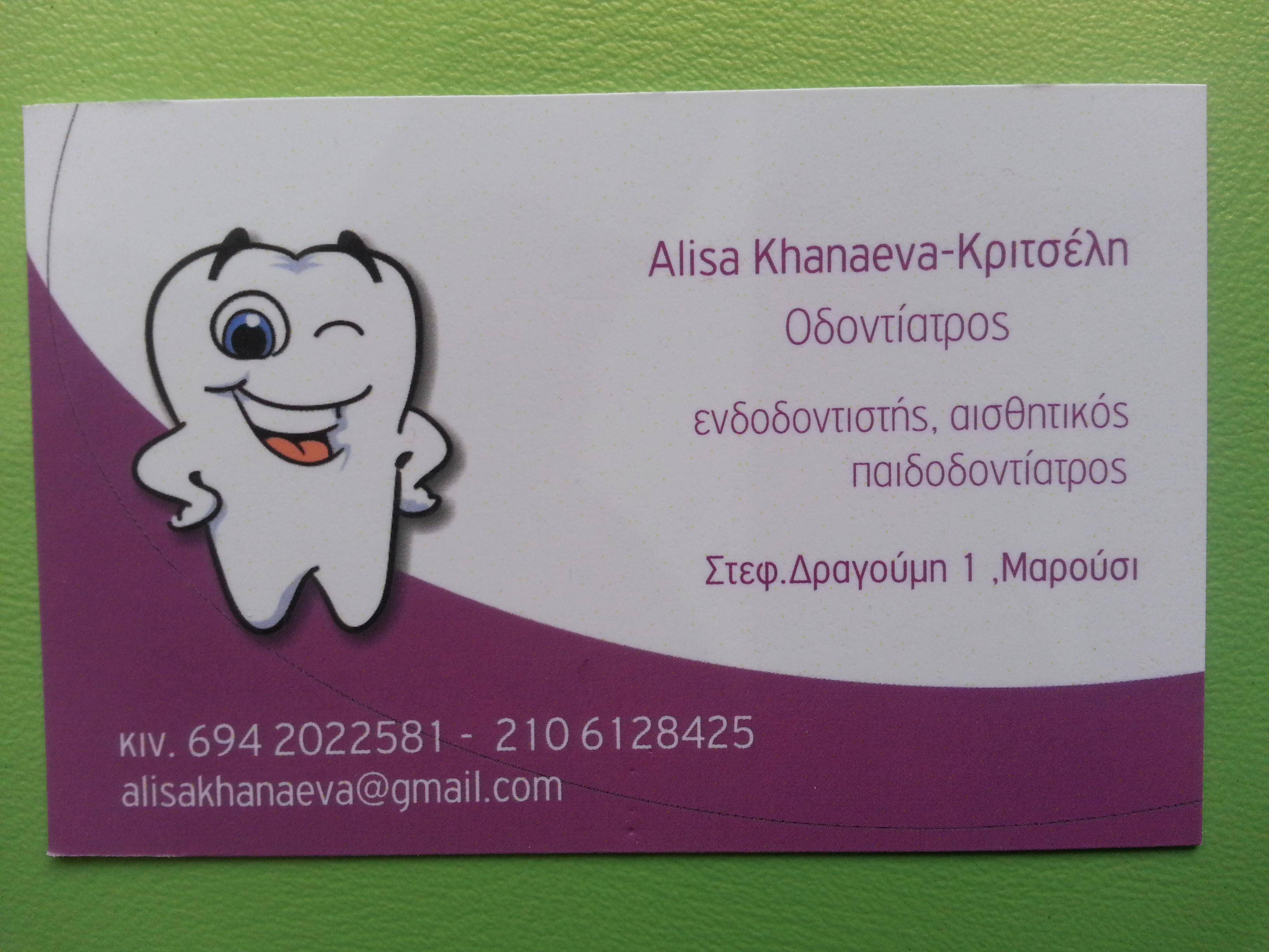 Αλίσα- Οδοντίατρος