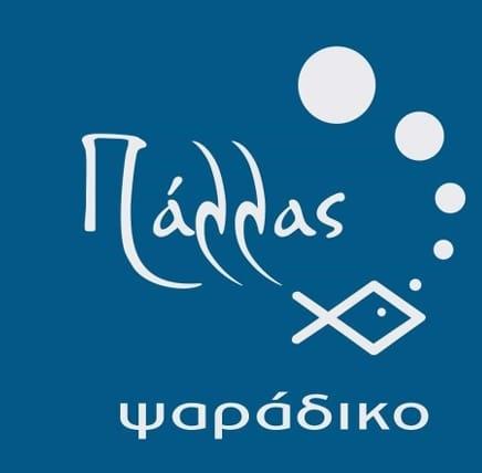 Λογότυπο Γιώργος-Ψαράδικο Πάλλας