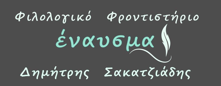 Λογότυπο Δημήτρης-Φιλολογικό Φροντιστήριο Έναυσμα