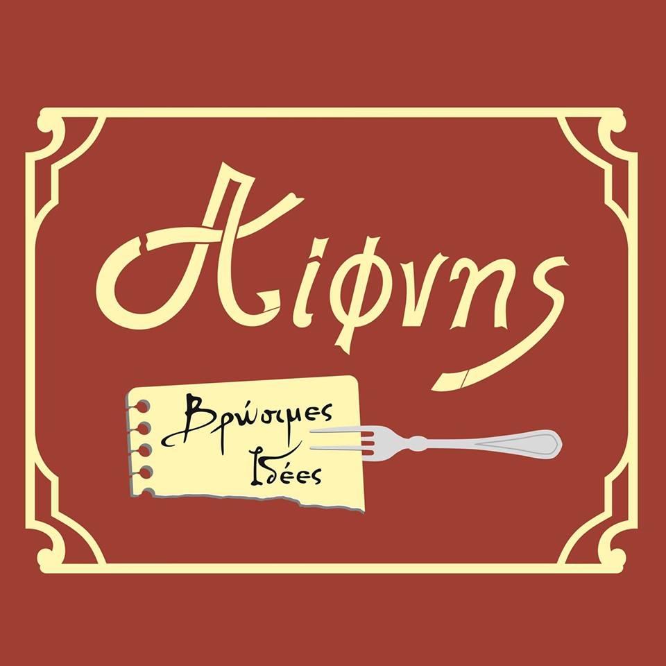 Λογότυπο Χάρης & Φωφώ - Αίφνης