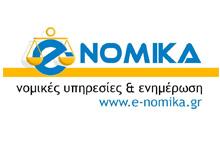 Μιχάλης : e- nomika