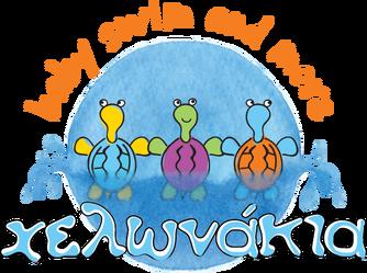 Λογότυπο Δημήτρης-Τα χελωνάκια